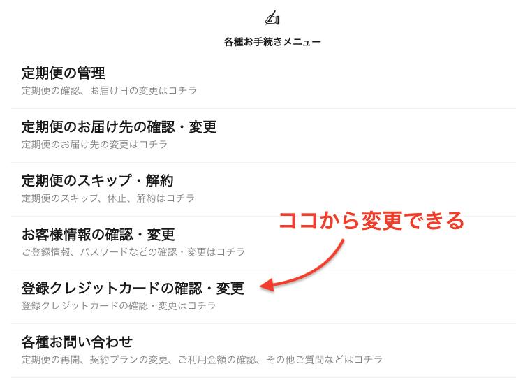 saketakuクレジットカード変更