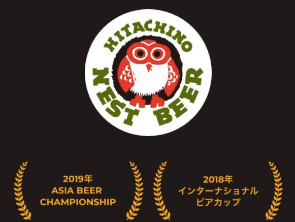 saketaku-常陸野ネストビール