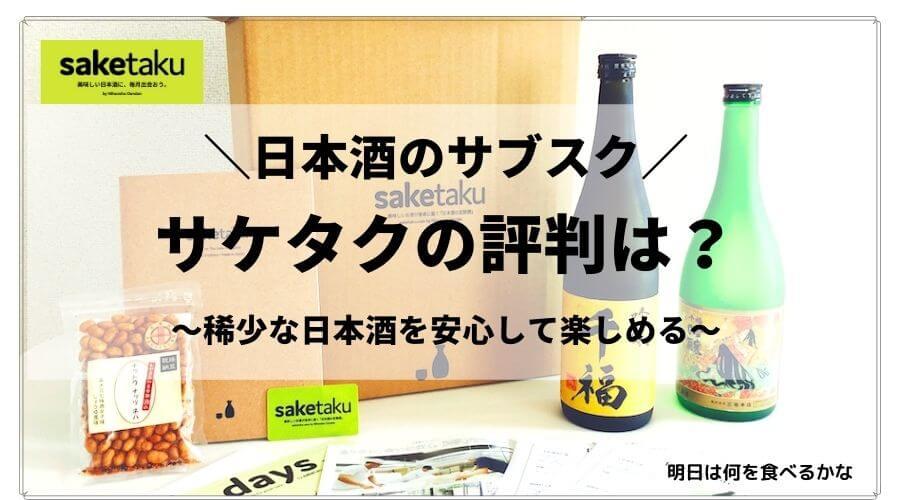 saketaku評判口コミ