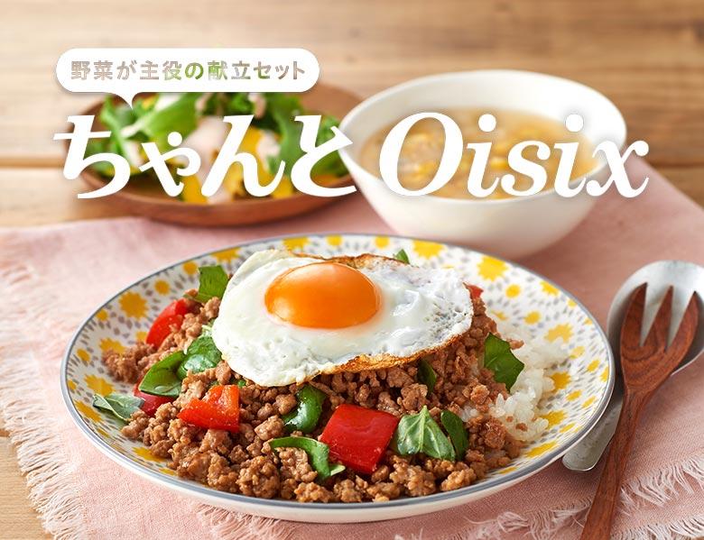 OisixオイシックスちゃんとOisix
