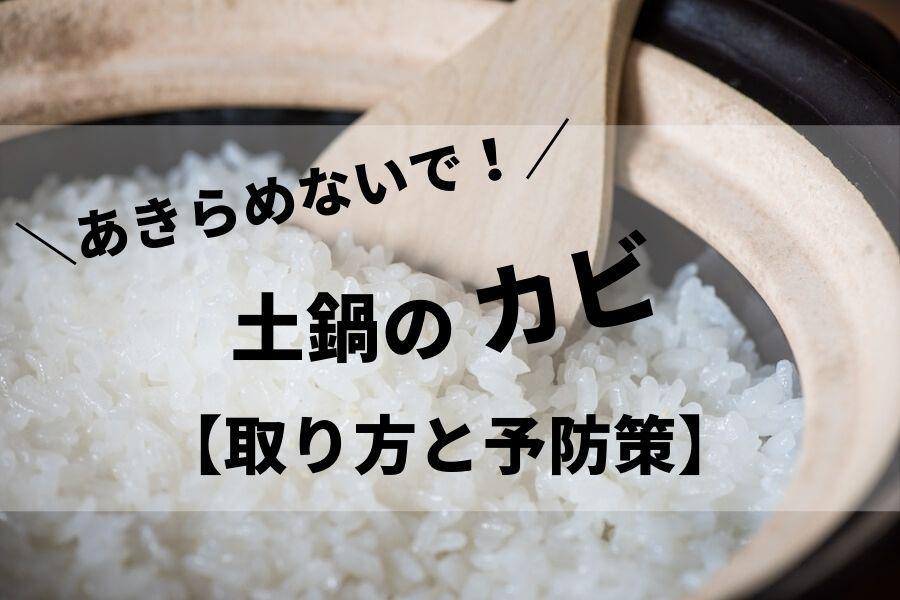 土鍋のカビ(取り方と予防策)