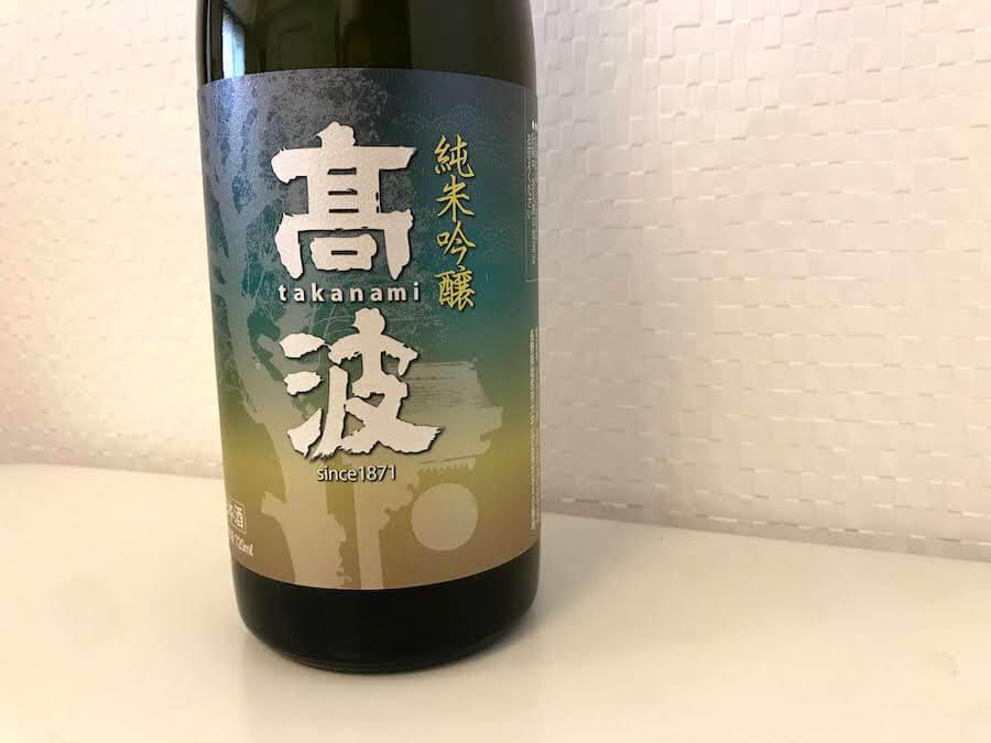 saketaku-takanami