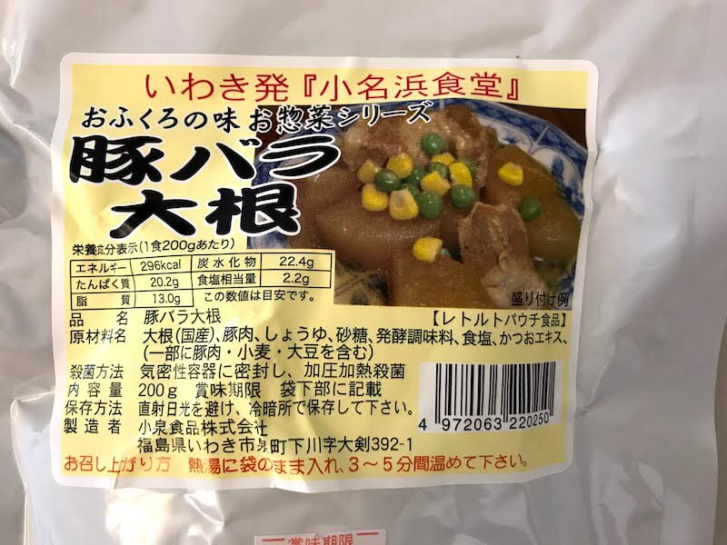 saketaku-豚バラ大根