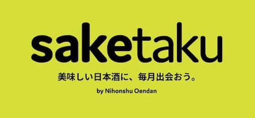 saketaku評判・口コミ