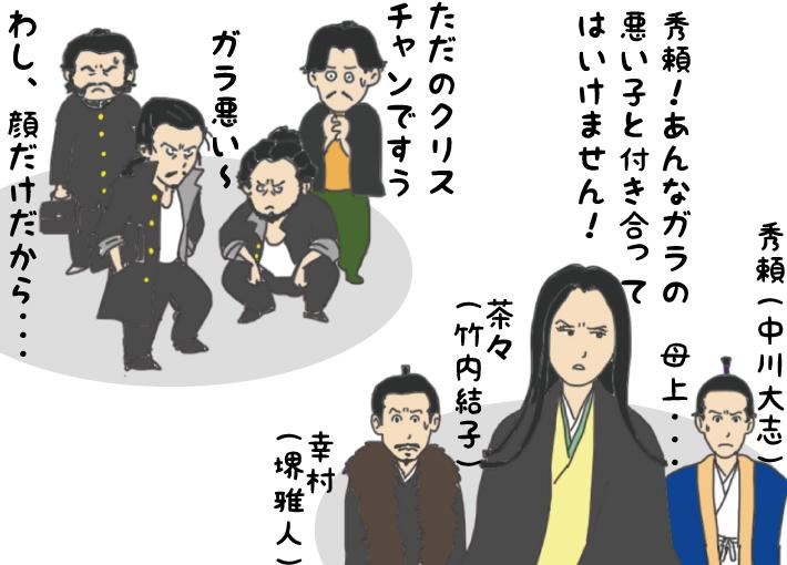 真田丸第43回