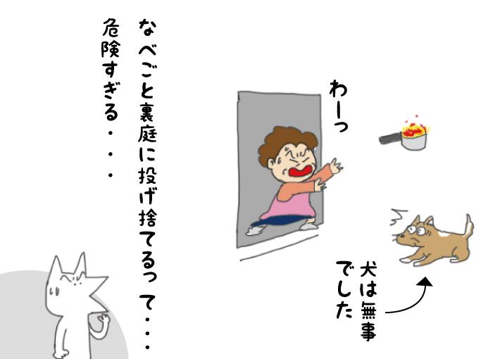 天ぷら油火災