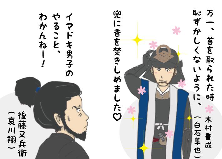 真田丸 49回