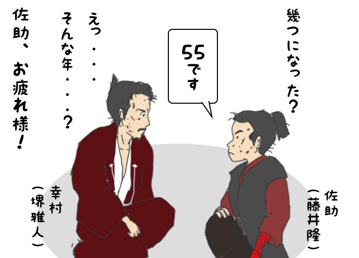 真田丸 最終回