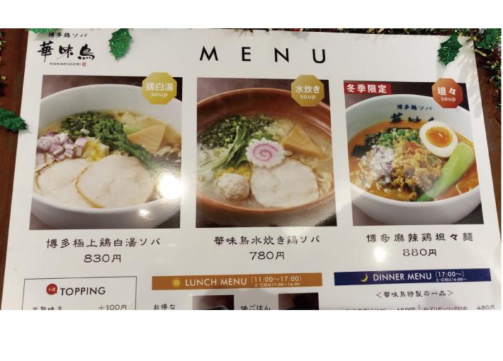 博多華味鶏 鶏ソバ