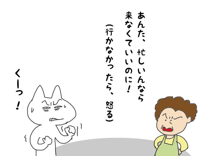 文句の多い母3