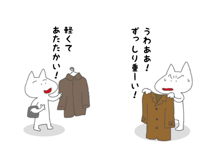 軽いコート