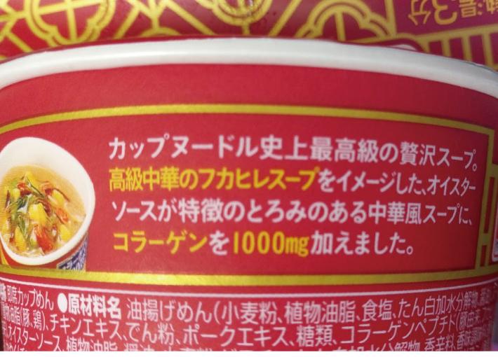 カップヌードル贅沢とろみフカヒレスープ味