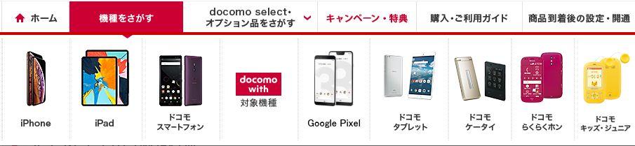 ドコモオンラインショップの機種はiPhoneやiPad以外にもAndroidスマートフォンやドコモwith、Google Pixelも取扱い開始