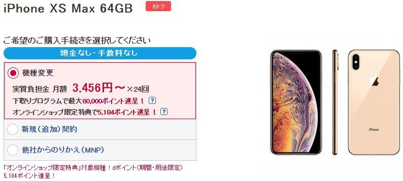 iPhone Xs Maxの支払い金額は24回払いで月額3,456円~
