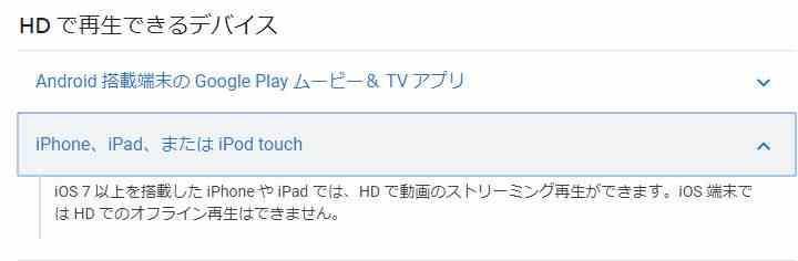 iPadでHD動画のダウンロードは出来ない