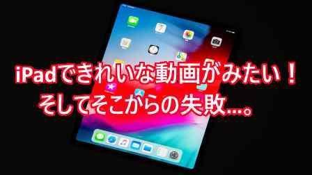 iPadでプライム・ビデオの動画をダウンロードするとSD画質