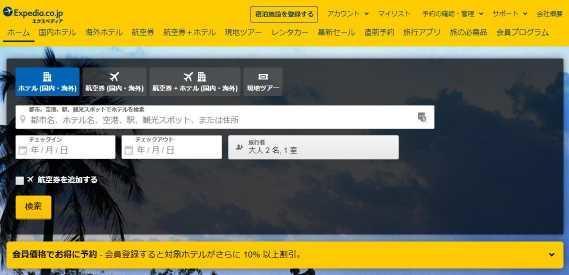 移動先のエクスペディアのトップページで予約情報を入力する