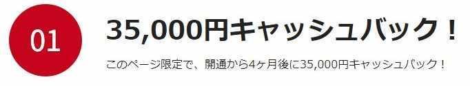 Nuro光の申込みで35,000円キャッシュバック