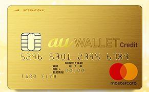 au Wallet ゴールドカード マスターブランド