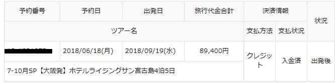 オリオンツアーを利用して宮古島4泊5日、2名で9万円もしない