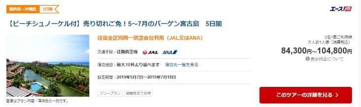 JTBの宮古島ツアーの料金