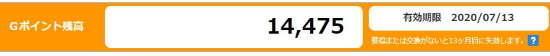 gポイントの7月18日のポイントは14,000円相当たまっている