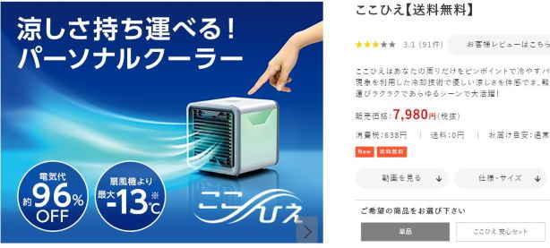 ショップジャパンのここひえは税込み8618円