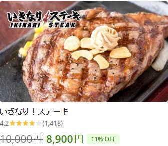 いきなりステーキ11%引き