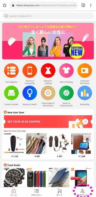 Aliexpressスマホ版のトップ画面