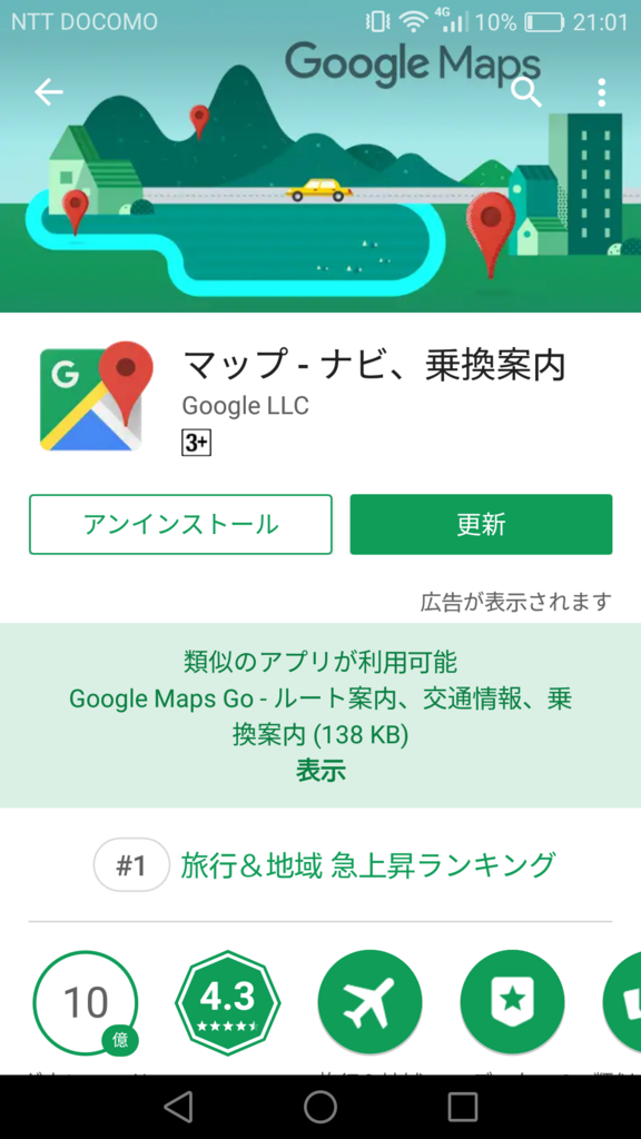 f:id:aroundthenippon-jp:20180621210318p:plain