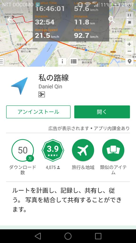 f:id:aroundthenippon-jp:20180621210835p:plain