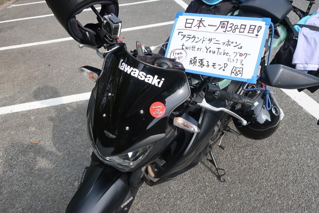 f:id:aroundthenippon-jp:20180912224646j:plain