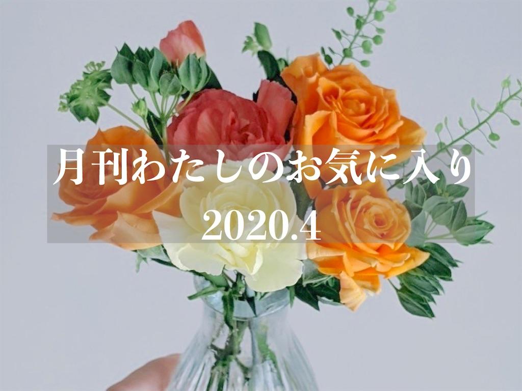 f:id:aroundthirtyol:20200428214459j:image