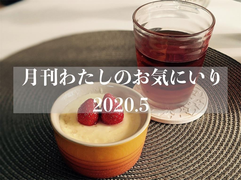 f:id:aroundthirtyol:20200531141403j:image