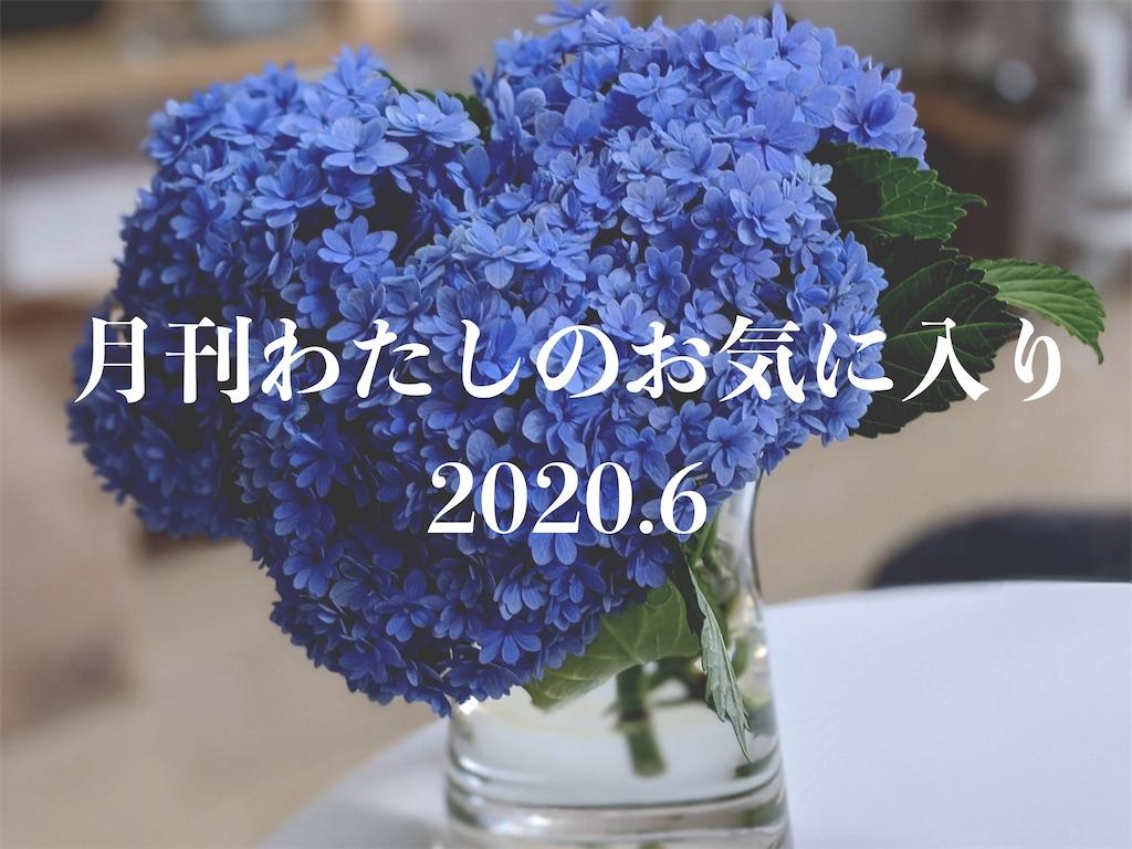 f:id:aroundthirtyol:20200712134555j:image