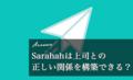 Sarahahは上司との正しい関係を構築できるか?