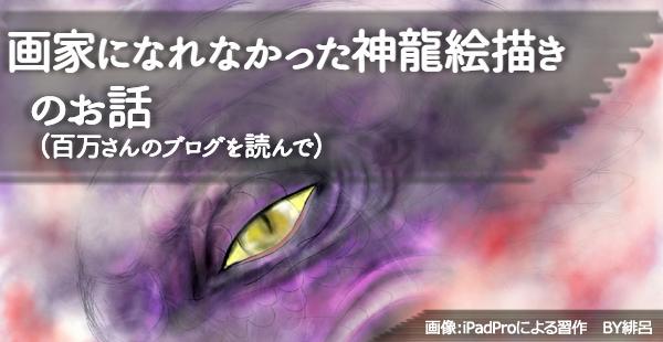 f:id:art-hiro-b:20160629002927j:plain