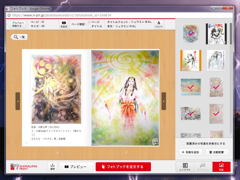 f:id:art-hiro-b:20161119215509j:plain