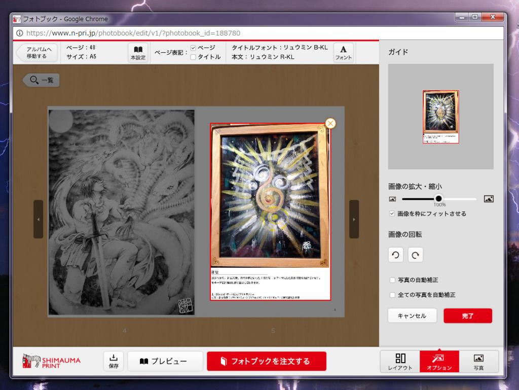f:id:art-hiro-b:20161119222044j:plain