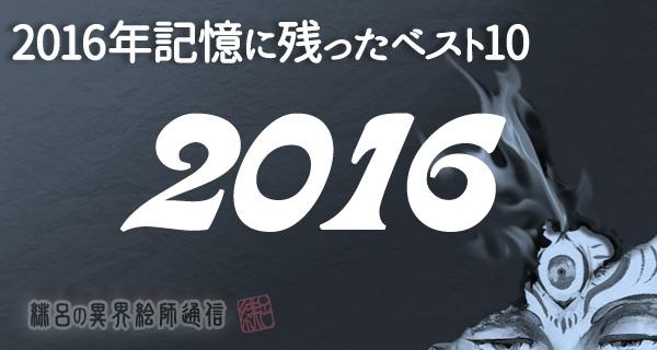 f:id:art-hiro-b:20161226014210j:plain