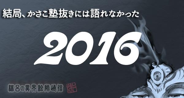 f:id:art-hiro-b:20161231202248j:plain