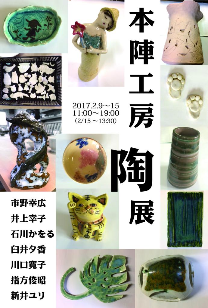 f:id:art-hiro-b:20170128213008j:plain