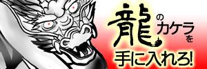 龍画サイト「龍のカケラを手に入れろ!」へ