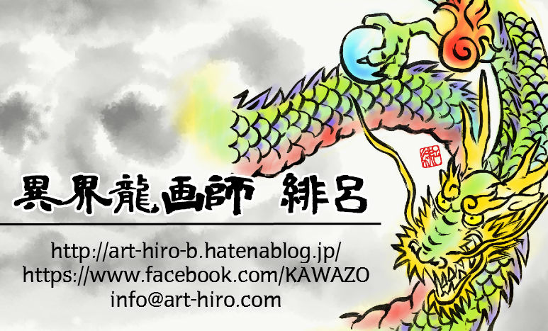 f:id:art-hiro-b:20170418014341j:plain