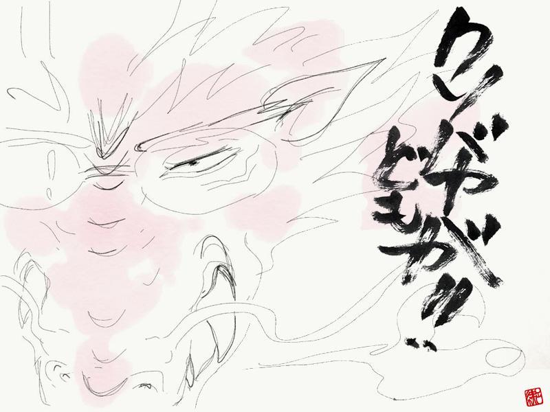 f:id:art-hiro-b:20170510233212j:plain