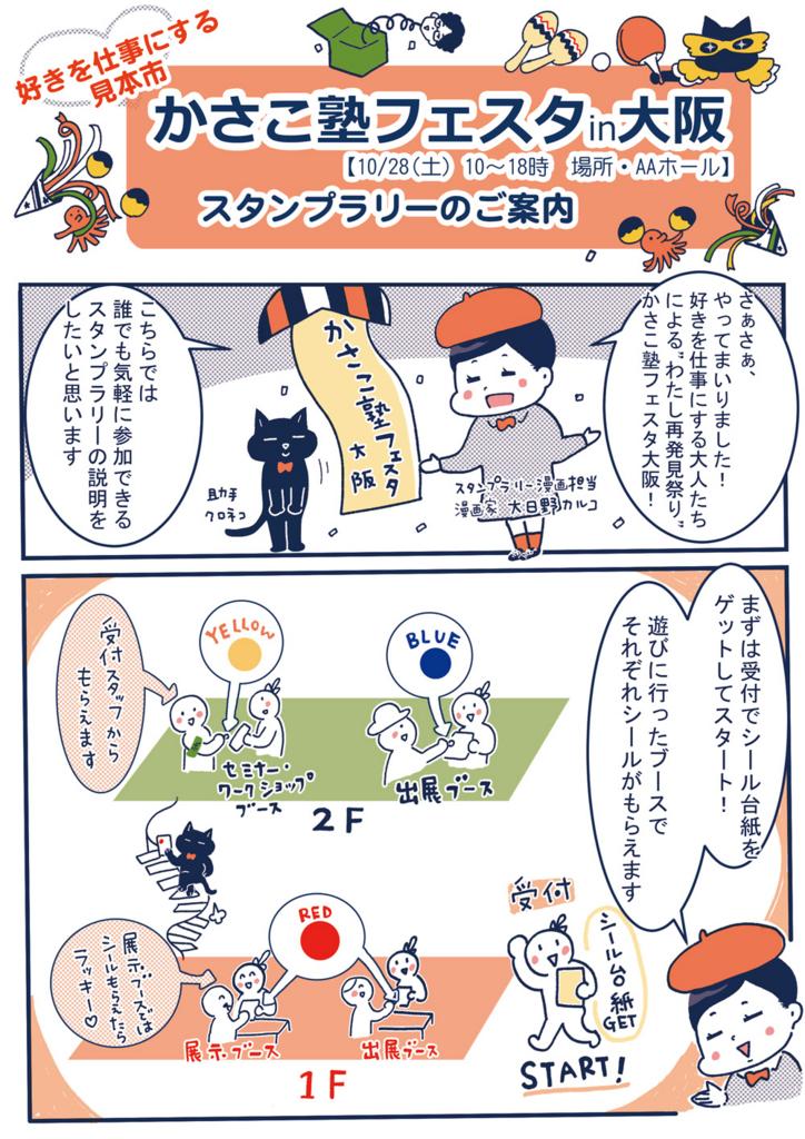 f:id:art-hiro-b:20171007002032j:plain