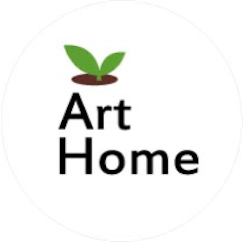 f:id:art-home:20191222134033j:image