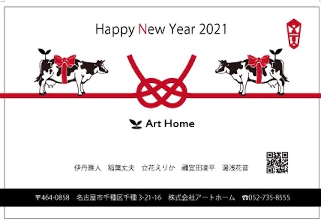 f:id:art-home:20210105164433j:image