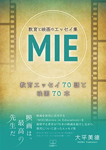 教育と映画のエッセイ集(MIE):教育エッセイ70話と映画70本(22世紀アート)