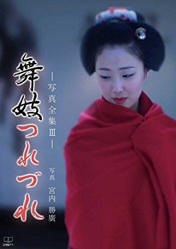 『舞妓つれづれ III: 宮内勝廣 写真全集 (22世紀アート)』